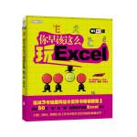 """你早该这么玩Excel(Wi-Fi版)(畅销50万的《你早该这么玩Excel》升级来袭;轻扫二维码,秘藏高效表单秒达手中;数十万""""表""""哥""""表""""姐都在修炼的Excel心法)"""