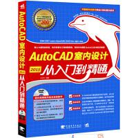 AutoCAD 2015室内设计从入门到精通(融入大量实战经验、知识讲解与工程制图思路,帮您充分理解AutoCAD室内设
