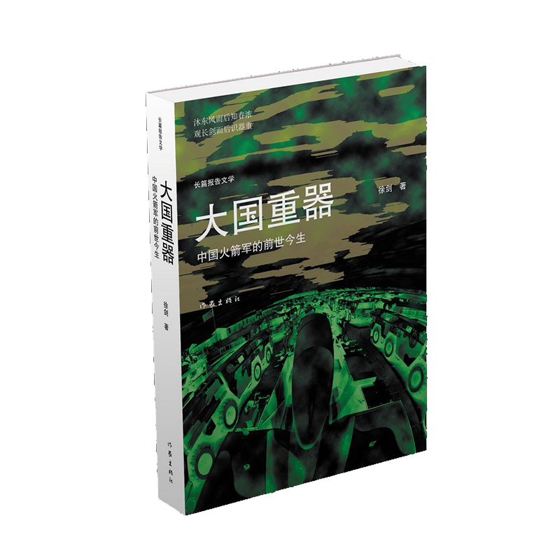 大国重器——中国火箭军的前世今生(2018年度中国好书)