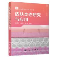 化妆品科学与技术丛书--皮肤本态研究与应用