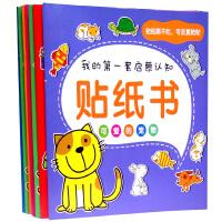 早教 启蒙认知贴纸书2-5岁幼儿智力开发贴贴画游戏书全8本