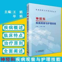 神经科疾病观察与护理技能疾病观察与护理技能丛书中国医药科技出版社9787521407860