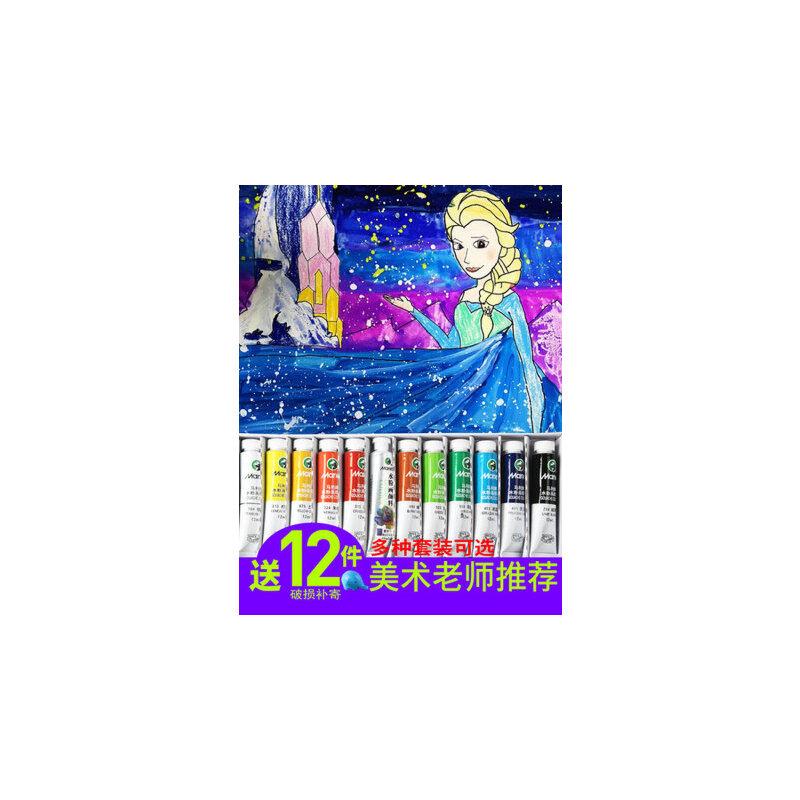 马利水粉水彩颜料套装小学生工具箱儿童马力牌24色初学者用马丽玛丽牌绘画安全无毒可水洗36色美术生专用 水粉画颜料 多至12-36色 孩子初学上学必备