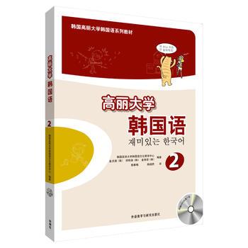 高丽大学韩国语2(配MP3光盘)(17新) 正版书籍 限时抢购 当当低价