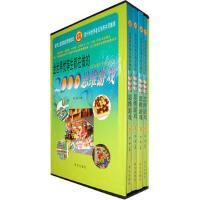 封面有磨痕-HY-(精品礼盒共4册)全世界优等生都在做的2000个思维游戏 9787507528718 华文出版社 枫