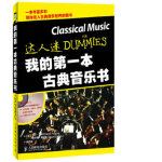 【新书店正版】我的第一本古典音乐书 [美]大卫 波格(David Pogue) 斯科特 斯派克(Scott Spe 人