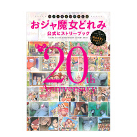 小魔女DoReMi20周年纪念 おジャ魔女20周年�念 日文原版 全四部 秘密系列 寻找小魔女 设定全收录 ACG插画设