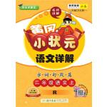 2019年秋季 黄冈小状元・语文详解 二年级语文(上)R人教版