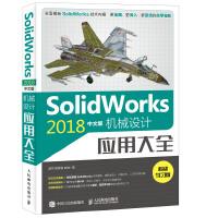 人民邮电:SolidWorks 2018中文版机械设计应用大全