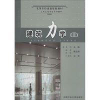 建筑力学(2) 合肥工业大学出版社