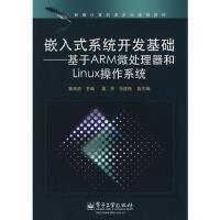 嵌入式系统开发基础――基于ARM微处理器和Linux操作系 9787121074257 电子工业出版社