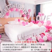 结婚用品婚房装饰铝箔气球求婚婚礼卧室场景布置创意浪漫婚庆气球