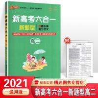 2020版pass绿卡图书 新高考六合一 高二 周秘计划十年升级 高中英语阅读理解7选5完形填空语法填空读后续写概要写
