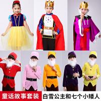 王子白雪公主和七个小矮人演出服装儿童裙子女童圣诞节万圣节衣服