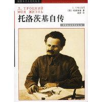 【新书店正版】托洛茨基自传 托洛茨基,胡萍 中国社会科学出版社