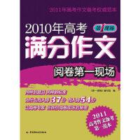 【新书店正版】2010年高考满分作文阅卷第一现场-第一现场 《第一现场》编写组 中国轻工业出版社