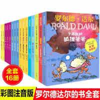 正版罗尔德・达尔全套16册注音版了不起的狐狸爸爸查理和巧克力工厂与大玻璃升降机魔法手指女巫二年级课外书15达尔的书作品