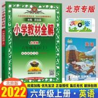 小学教材全解六年级上册英语教材解读北京版 2020年秋新版薛金星