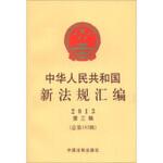 中�A人民共和��新法��R�2013年第3�(�第193�)