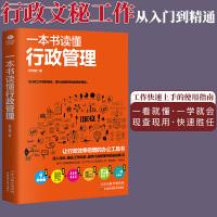 正版 一本书读懂行政管理 行政管理有料有趣有用的管理手册 人力资源理清行政管理工作的日常 采购企业行政管理人力资本源原管