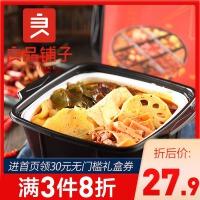 良品铺子 方便火锅470g*1盒两人套餐小火锅麻辣火锅小锅锅火锅锅