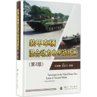 装甲车辆混合动力电传动技术(第2版) 孙逢春 等 著