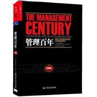 管理百年 (英)克雷纳 中国人民大学出版社 9787300173436