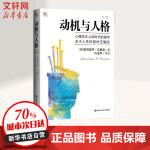 动机与人格(第3版) 中国人民大学出版社有限公司