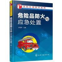 危险品防火与应急处置 9787122268198 许佳华 化学工业出版社