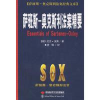 萨班斯--奥克斯利法案精要,(美)沈杰・安南,曾嵘,中国时代经济出版社9787802214767