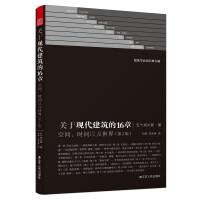 关于现代建筑的16 章:空间、时间以及世界(第2版)