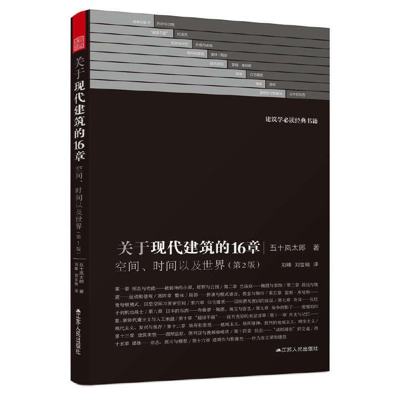"""关于现代建筑的16 章:空间、时间以及世界(第2版)建筑系必读经典,""""当代建筑轻理论""""日本新锐建筑评论家,五十岚太郎,以16个关键词为线索,带来现代建筑的思想盛宴"""