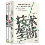 尼尔・波兹曼媒介批评三部曲:技术垄断+娱乐至死+童年的消逝(套装3册)