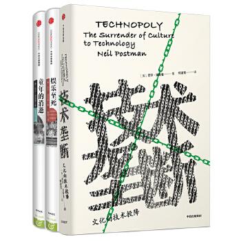 尼尔·波兹曼媒介批评三部曲:技术垄断+娱乐至死+童年的消逝(套装3册) 在信息技术甚嚣尘上、数字媒体万众欢腾的时代,倾听智者的声音,反思技术的利弊。