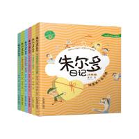 (彩绘注音版)小屁孩书系 朱尔多日记第二辑(套装共6册)