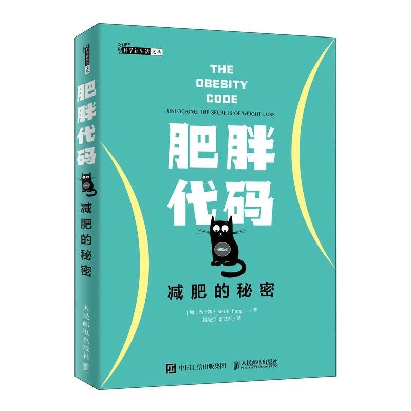 肥胖代码 减肥的秘密