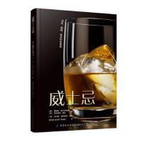 威士忌 大卫・特尼尔斯 著 9787518075850 中国纺织出版社【直发】 达额立减 闪电发货 80%城市次日达!