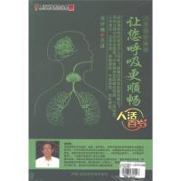 人活百岁系列-让您呼吸更顺畅(4片装)DVD( 货号:10031030900)