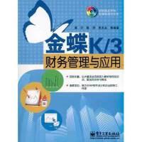 金蝶K/3财务管理与应用(含DVD光盘1张) 栗宁 金蝶K\3财务管理与应用(附光盘)