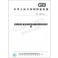 GB/T 34886-2017无损检测 复合材料激光错位散斑检测方法