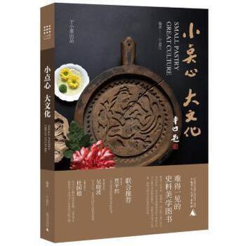 小点心 大文化 于进江 著 广西师范大学出版社 9787559810403 正版书籍!好评联系客服优惠!谢谢!
