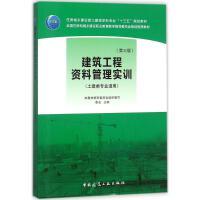 建筑工程资料管理实训 中国建筑工业出版社
