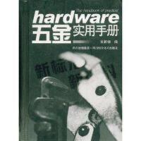 五金实用手册 吴智德 四川科技出版社 9787536447677