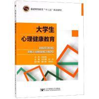 大学生心理健康教育/张冬梅 北京邮电大学出版社