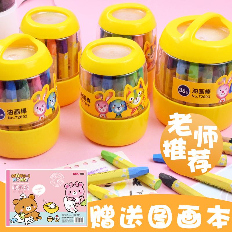 得力12色油画棒18色儿童蜡笔套装幼儿园宝宝安全放心可水洗画画笔彩笔涂色笔24色36色彩色油化棒旋彩棒腊笔 丝滑型油画棒 涂写顺滑