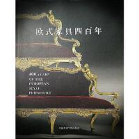 欧式家具四百年 王鸿 中国美术学院出版社