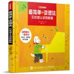 简单的读谱法――五线谱认读图解版 (日)小林一夫,杨青 人民邮电出版社
