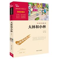 大林和小林 正版新课标读物 小学生课外阅读书籍10-12-14周岁中文版世界名著 四五六年级无障碍阅读三年级课外书必读