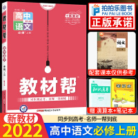 教材帮高中语文必修1上册 人教版新教材高一上册必修1