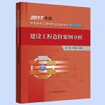 【2017造价师套路解析】建设工程造价案例分析